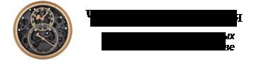 Ремонт часов в Москве Logo